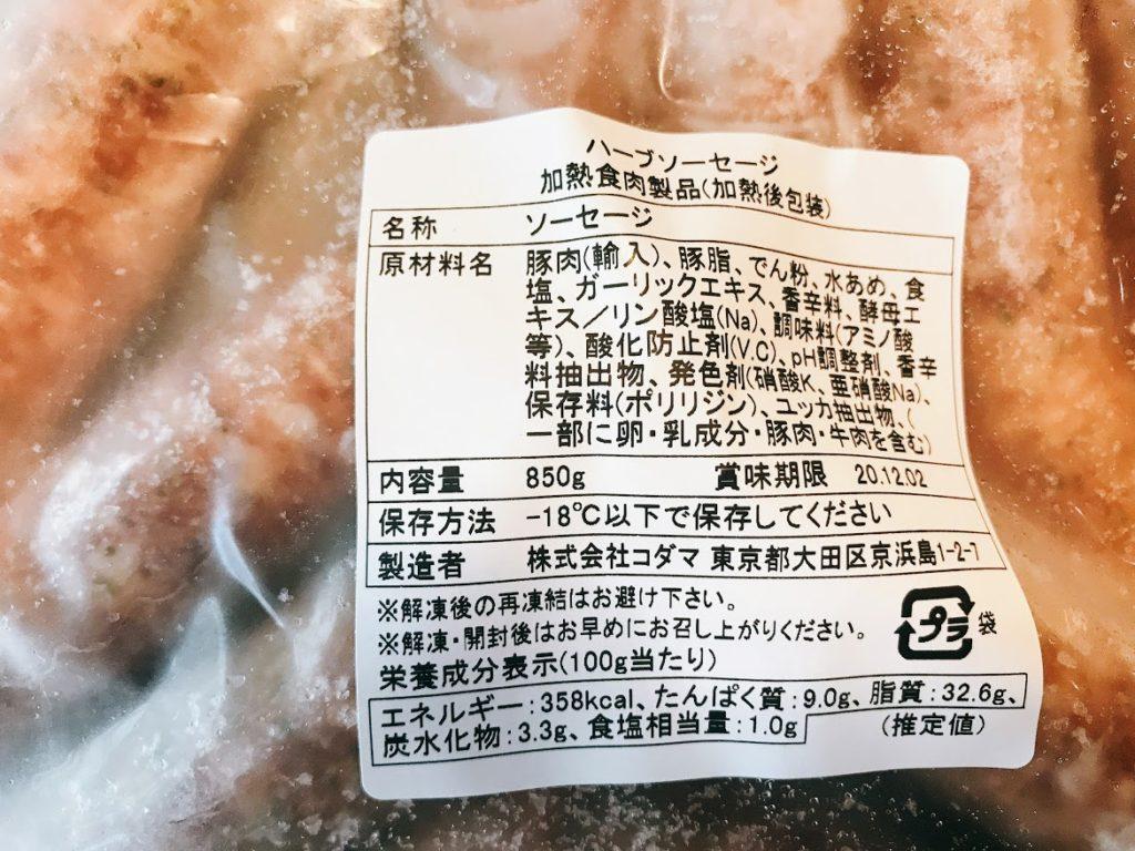 プロジェクト 応援 コダマ フードロス 【大田区】高級ハムの『コダマ』のフードロス応援プロジェクト、内容盛り沢山のドライブスルーお肉セットを購入してきました!
